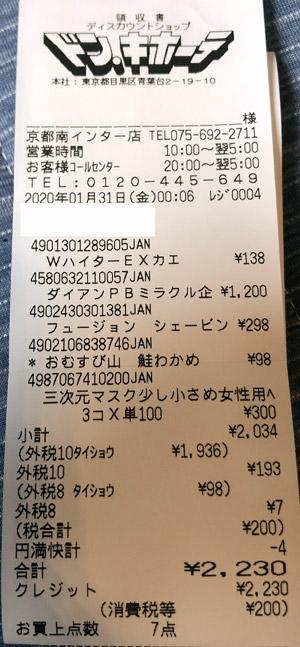 ドン・キホーテ 京都南インター店 2020/1/31 マスク購入のレシート