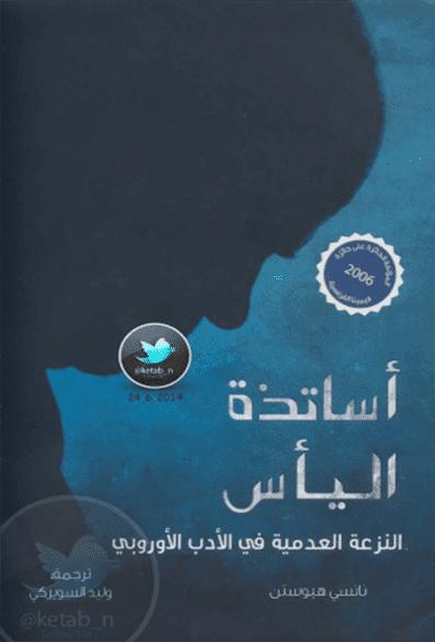 تحميل كتاب أساتذة اليأس: النزعة العدمية في الأدب الأوروبي pdf