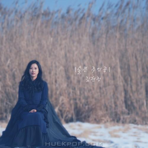 Kim Hyun Jung (Space.A) – 슬픈 주인공 – Single