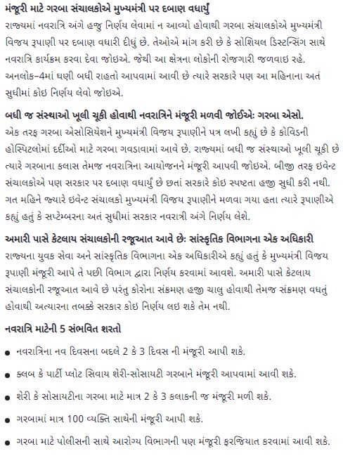 Gujarat Navratri relief