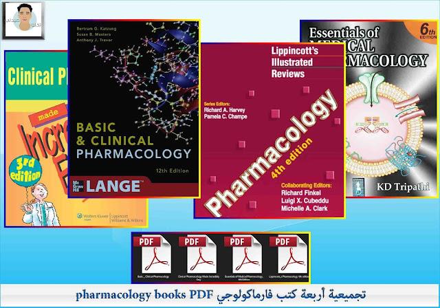 تجميعية أربعة كتب فارماكولوجي pharmacology books PDF
