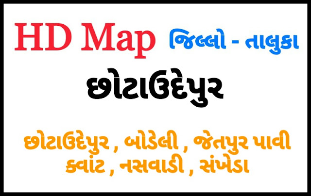 CHHOTA UDEPUR DISTRICT MAP WITH TEHSIL (TALUKA) MAP NEW 2020 - DOWNLOAD PDF