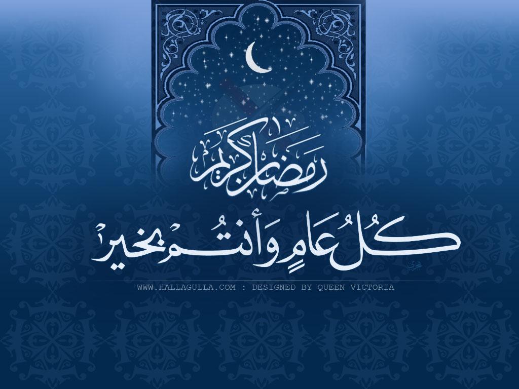 Ramadan Ramazan Mubarak 25 Greetings And Ramadan Mubarak 2018 Cards