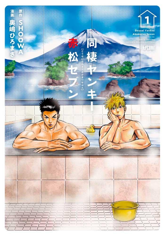 Akamatsu y Seven: Macarras in Love (Dousei Yankee Akamatsu Seven) manga BL - Shoowa y Hiromasa Okujima - Ediciones Tomodomo
