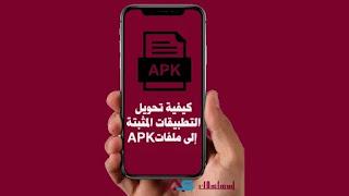 كيفية تحويل التطبيقات المثبتة إلى ملفات APK
