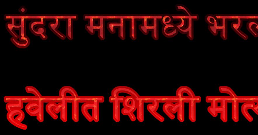 Sundara Manamadhye Bharali Lyrics|सुंदरा मनामध्ये ...