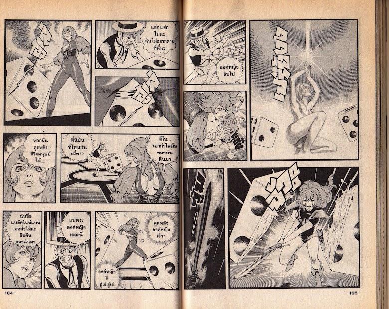 Black Knight Bat - หน้า 54