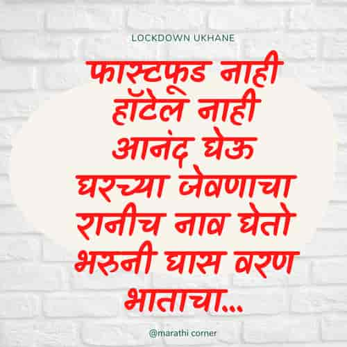 Lockdown Ukhane In Marathi ल कड उन मध ल उख ण क र न फन उख ण ल कड उन