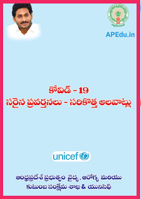 Kovid-19:: Proper Transitions - Latest Habits:: Government of Andhra Pradesh has released the list
