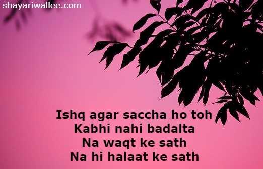 ishq quotes in hindi