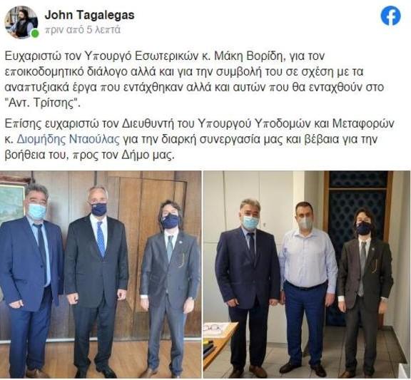 Στον Υπουργό Εσωτερικών σήμέρα αντιπροσωπεία του Δήμου Λεβαδεών (ΦΩΤΟ)