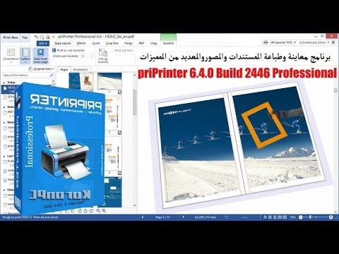 برنامج معاينة وطباعة المستندات والصوروالعديد من المميزات priPrinter6.4.0 Build 2446 Professional