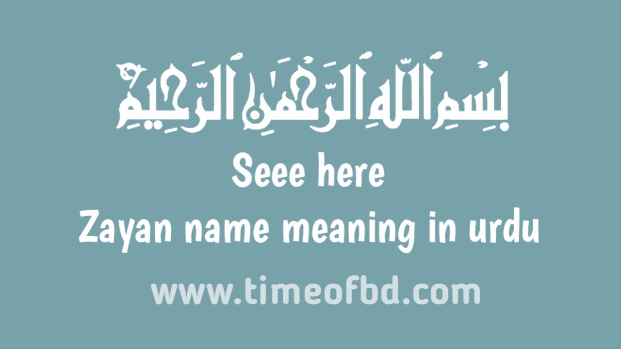 Zayan name meaning in urdu, زائین نام کا مطلب اردو میں ہے