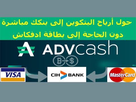 بشرى سارة، أصبح الآن سحب وتحويل البتكوين إلى بطاقتك المصرفية ممكنا في البلدان العربية