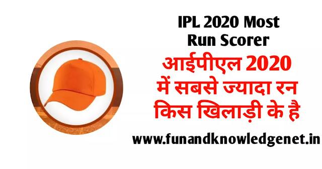 IPL 2020 me sabse jyada run kiske hai