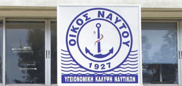 Πως γίνει η υποβολή αιτήσεων από τους άνεργους ναυτικούς για το δώρο του Πάσχα