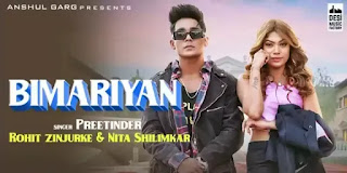 BIMARIYAN Lyrics - Preetinder x Rohit Zinjurke