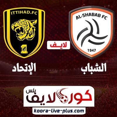 بث مباشر مباراة الاتحاد والشباب