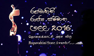 Rupavahini State Television Awards 2016
