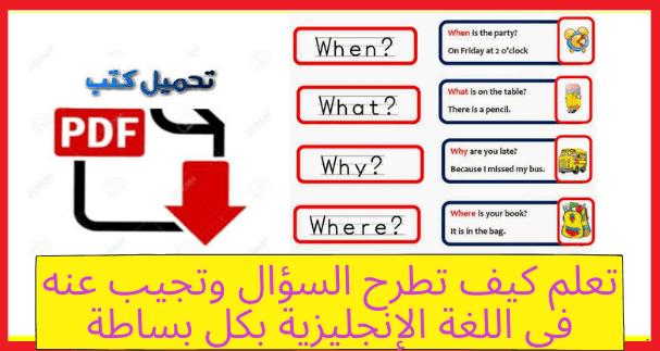 تعلم كيف تطرح السؤال وتجيب عنه في اللغة الإنجليزية بكل بساطة