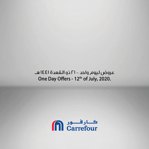 عروض كارفور السعودية اليوم الاحد 12 يوليو 2020 عروض ليوم واحد
