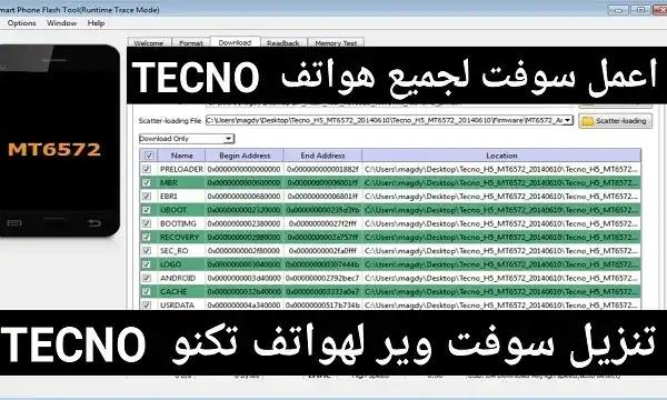 طريقة عمل سوفت وير لهواتف تكنو TECNO والشرح على هاتف تكنو h5