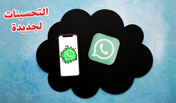 الميمزات و التحسينات الجديدة لواتس اب 2021 | WhatsApp