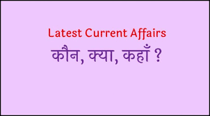 Latest current affairs, hindi current affairs,today current in hindi, current affairs 2020