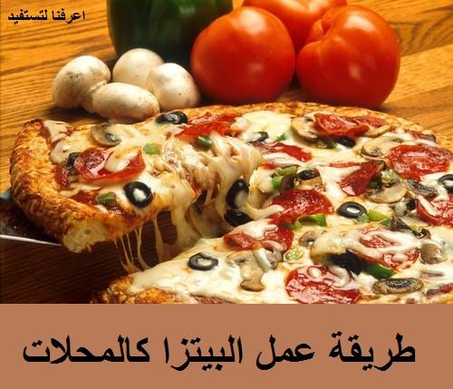 طريقة عمل البيتزا كالمحلات