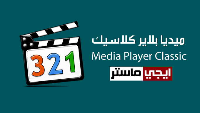 برنامج ميديا بلاير كلاسيك لتشغيل جميع صيغ الفيديو والصوت