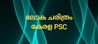 പ്രാതിനിധ്യമില്ലാതെ നികുതിയില്ല,ലെയ്സസ് ഫെയർ,പെറ്റർലൂ കൂട്ടക്കൊല,ചാർട്ടിസ്റ്റ് പ്രസ്ഥാനം,മഹത്തായ വിപ്ലവം,രക്തരഹിത വിപ്ലവം,മാഗ്നാകാർട്ട, Kerala PSC ലോക ചരിത്രം പാർട്ട് 1 ശതവത്സര യുദ്ധം, മാഗ്നാകാർട്ട, രക്തരഹിത വിപ്ലവം, മഹത്തായ വിപ്ലവം, അമേരിക്കൻ വിപ്ലവം, എബ്രഹാം ലിങ്കൺ,