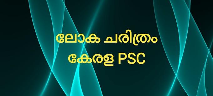 Kerala PSC ലോക ചരിത്രം പാർട്ട് 1 ശതവത്സര യുദ്ധം, മാഗ്നാകാർട്ട, രക്തരഹിത വിപ്ലവം, മഹത്തായ വിപ്ലവം, അമേരിക്കൻ വിപ്ലവം, എബ്രഹാം ലിങ്കൺ