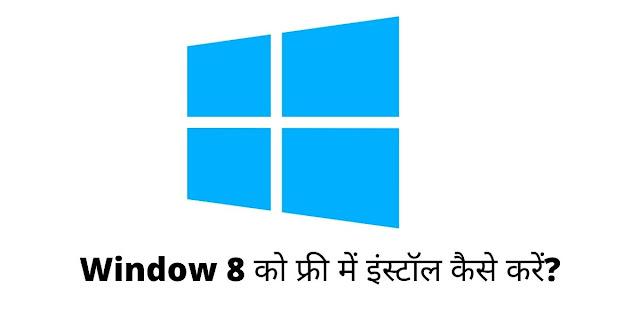 Window 8 को फ्री में इंस्टॉल कैसे करें?