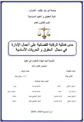 أطروحة دكتوراه: مدى فعالية الرقابة القضائية على أعمال الإدارة في مجال الحقوق والحريات الأساسية PDF