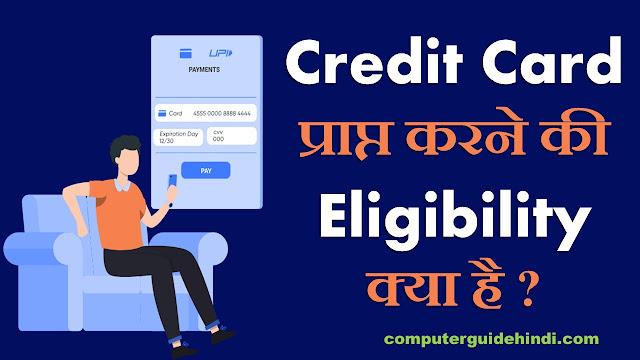 क्रेडिट कार्ड प्राप्त करने की पात्रता क्या है? [Eligibility to get a credit card] [In Hindi]