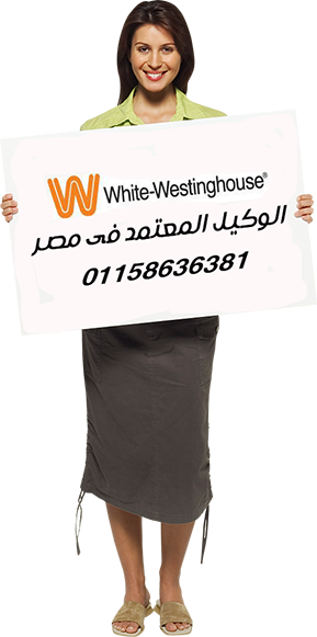 خدمة عملاء وايت وستنجهاوس