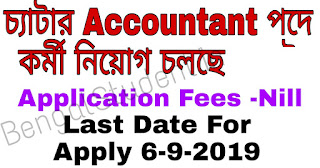 Chartered Accountant Recruitment 2019 - Apply Now in Tea Board India