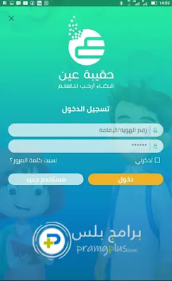 تسجيل الدخول تطبيق حقيبة عين