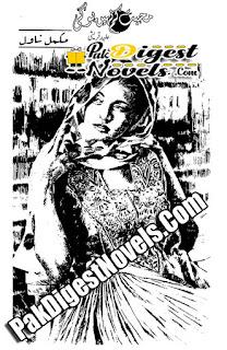 Mohabbat Kam Nahi Ho Gi (Complete Novel) By Alina Qureshi