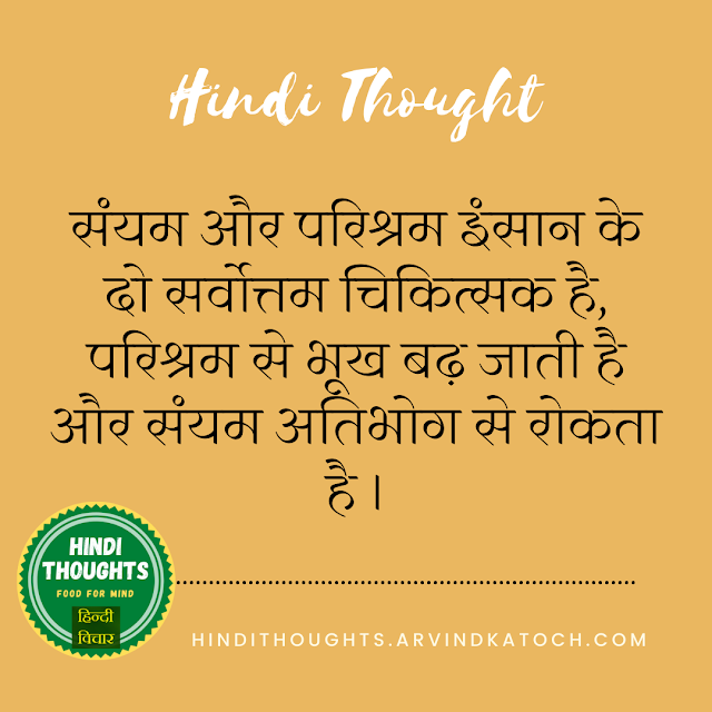 Hindi Thought, patience, hard work, doctor,
