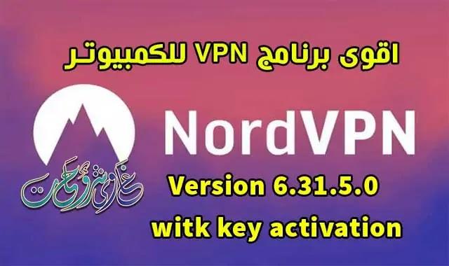 تحميل احدث اصدار من NordVPN 6.31.5.0 with License Key مع سيريال التفعيل.