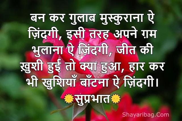 New Good Morning Hindi Quotes