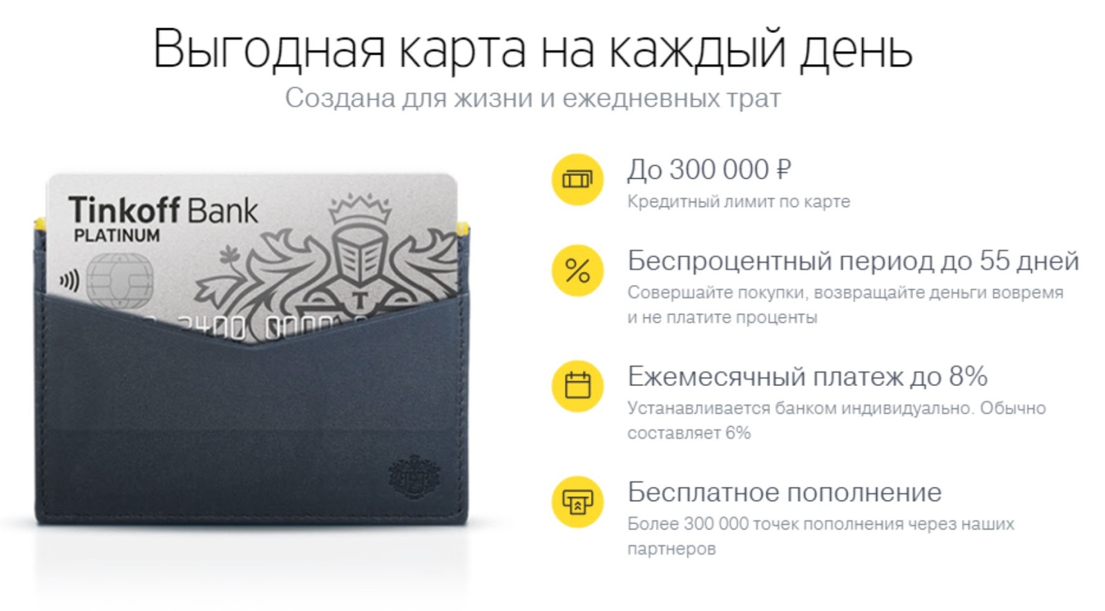 микрозайм на карту онлайн тинькофф банк