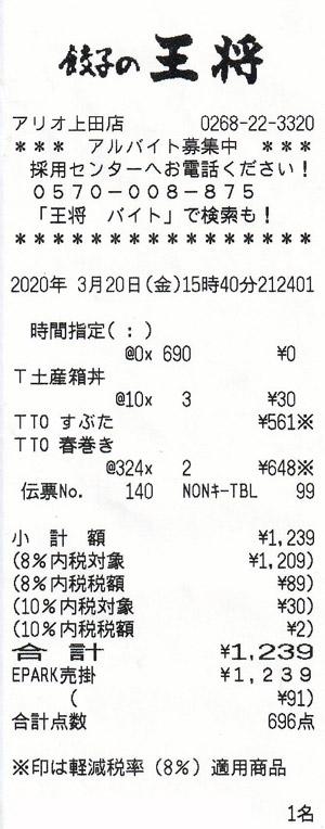 餃子の王将 アリオ上田店 2020/3/20 飲食のレシート