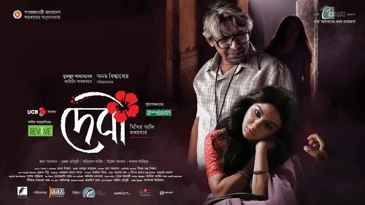 Debi Bangla Full Movie Download
