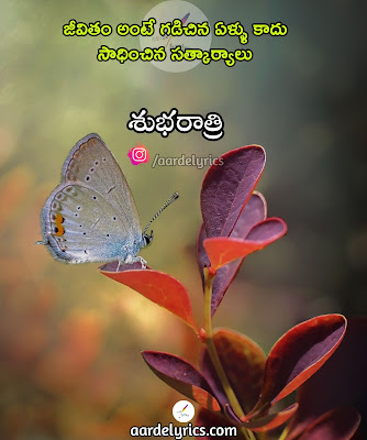 Telugu Good Night quotes Aarde Lyrics