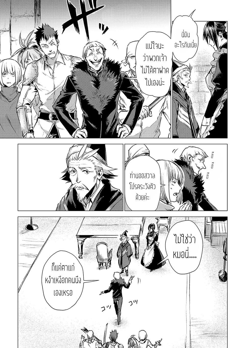 อ่านการ์ตูน Ojii sama ga iku ตอนที่ 4 หน้าที่ 28