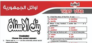 200 سؤال إختياري بنموذج الإجابات قطع محادثات بالإجابات كلمات زيادة للحفظ علي كل وحدة