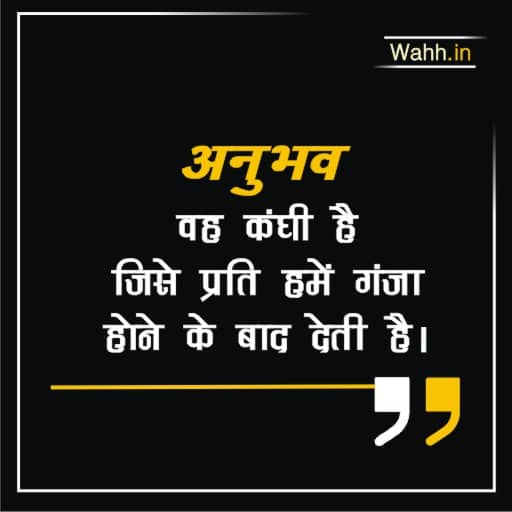 anubhav par anmol vichar