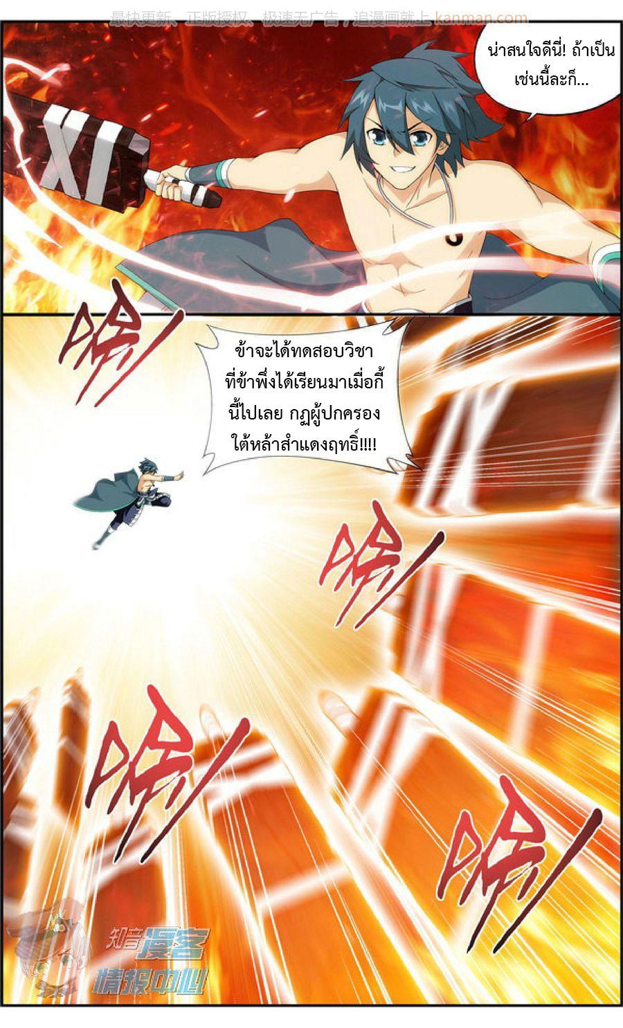 อ่านการ์ตูน Doupo Cangqiong 207 ภาพที่ 16